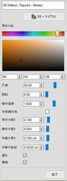 fudsion360レンダリングの3D Walnutメニュー
