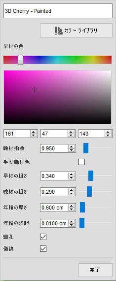 fudsion360レンダリングの3DCherry-Paintedメニュー
