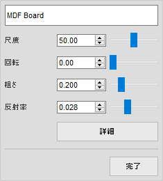 fudsion360レンダリングのMDFBoardメニュー