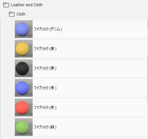 fudsion360 ファブリック(デニム)のアイコン種類