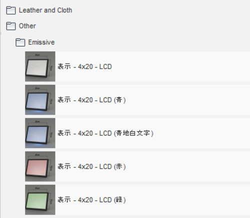 fudsion360 表示-4x20-LCDのアイコン種類
