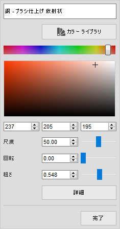 3DCADモデリングの外観をメタルの銅-ブラシ仕上げ放射状メニュー