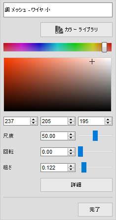 3DCADモデリングの外観をメタルの銅-メッシュワイヤ小メニュー