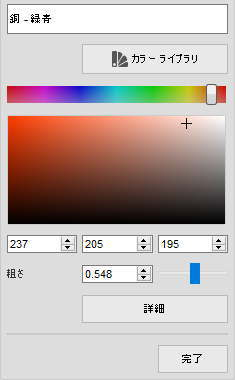 3DCADモデリングの外観をメタルの銅-緑青メニュー