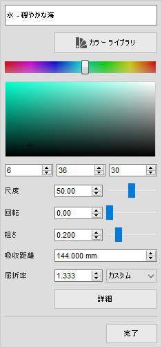 3DCADモデリングの外観を液体の水-穏やかな海メニュー
