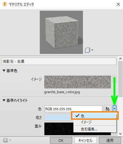 3DCADモデリングの外観を花こう岩の御影石-白黒のマテリアルエディタ