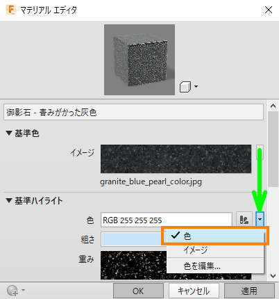 3DCADモデリングの外観を花こう岩の御影石-青みがかった灰色のマテリアルエディタ
