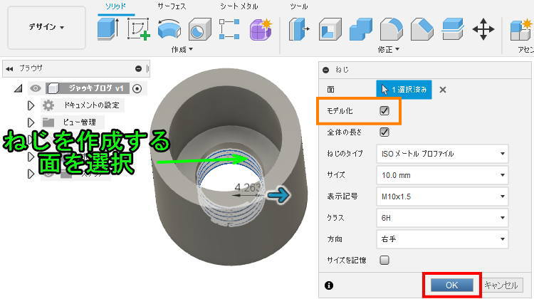 Fusion360スクリュージャッキのねじをモデリング