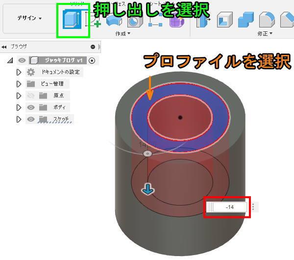 Fusion360スクリュージャッキの逃げをモデリング