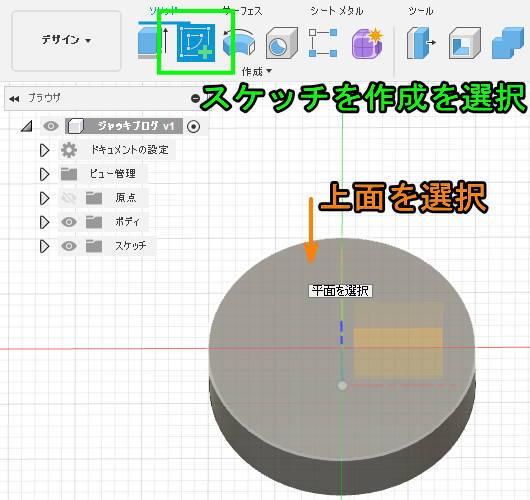 Fusion360スケッチを作成とモデル上面を選択2