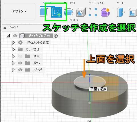 Fusion360スケッチを作成とモデル上面を選択3