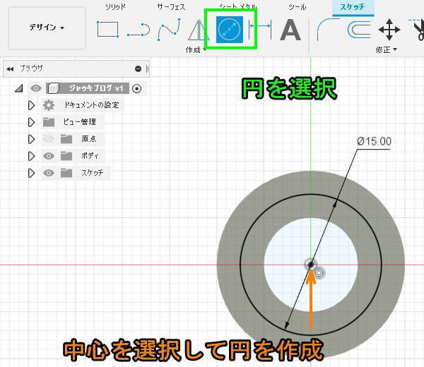 Fusion360モデル上面の中心を選択して円を作成