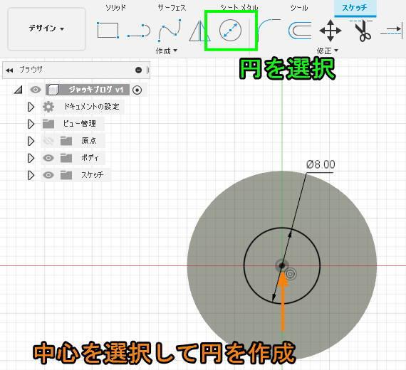 Fusion360モデル上面の中心を選択して円を作成3