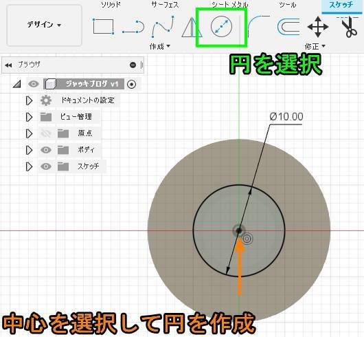 Fusion360モデル上面の中心を選択して円を作成4
