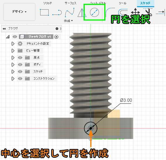 Fusion360モデル上面の中心を選択して円を作成5