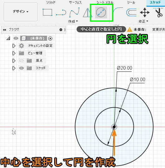 Fusion360中心を選択して円を作成