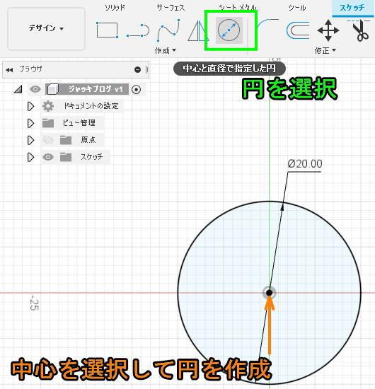 Fusion360中心を選択して円を作成2