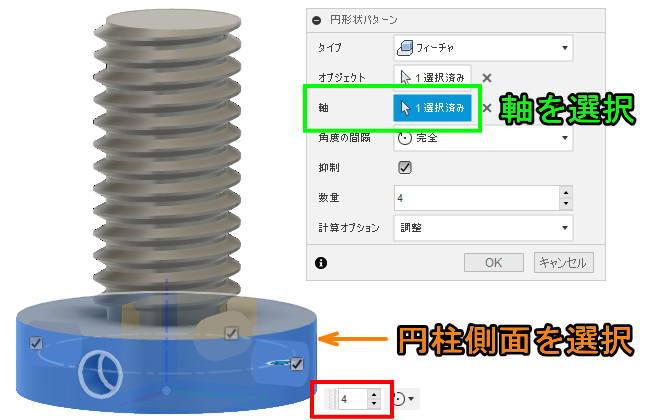 Fusion360円形状パターンで軸と円柱を選択2