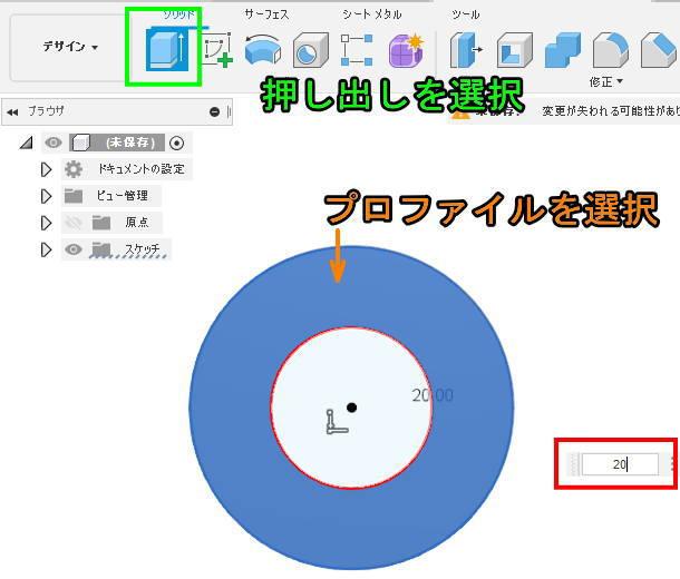 Fusion360押し出しを選択してプロファイルを選択2