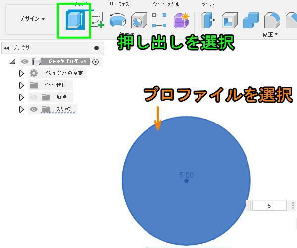 Fusion360押し出しを選択してプロファイルを選択3