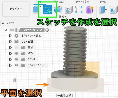 Fusion360 接平面にスケッチを作成