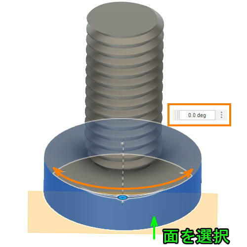 Fusion360 接平面の条件を入力