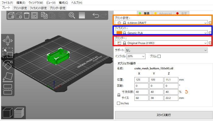 Prusa-Slicerでプリント、フィラメント、プリンターのデフォルト設定