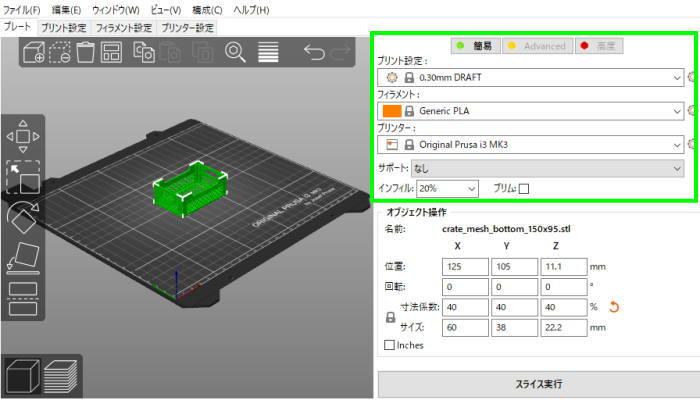 Prusa-Slicerでプリント条件初期設定の説明2