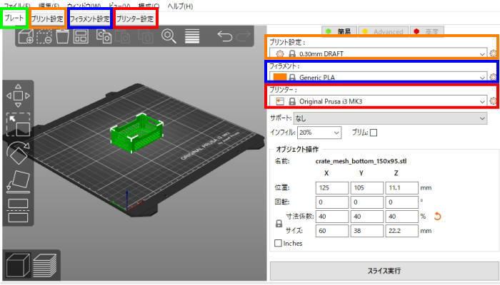 Prusa-Slicerでプリント設定、フィラメント設定、プリンター設定