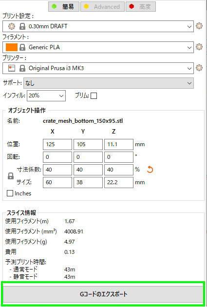 Prusa-SlicerでGコードのエクスポート