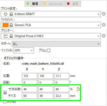 Prusa Slicerのオブジェクト操作で寸法係数を変更
