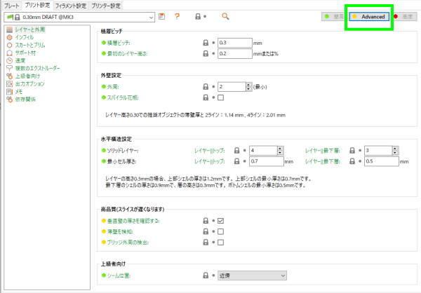 Prusa-Slicerの詳細設定でAdvancedを選択2