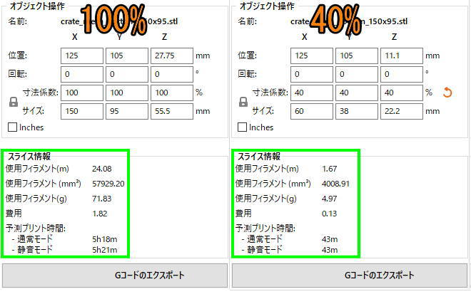 Prusa Slicerの100%と40%のスライス結果を比較