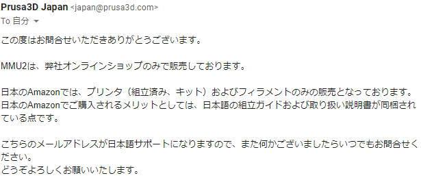 Prusa japanからのメール2