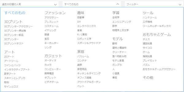 thingiverseの検索条件ジャンル