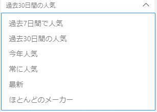 thingiverseの検索条件過去の人気
