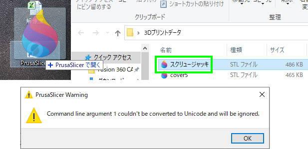プルサスライサー日本語で保存できない