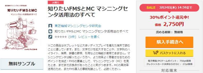 知りたいFMSとMC