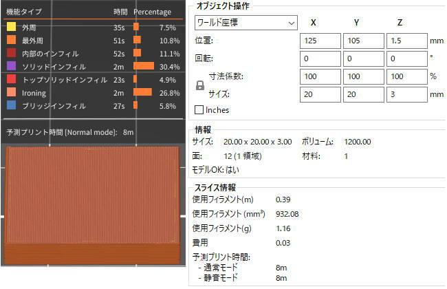 3dプリンターアイロニングピッチ0.2mmのシミュレーション