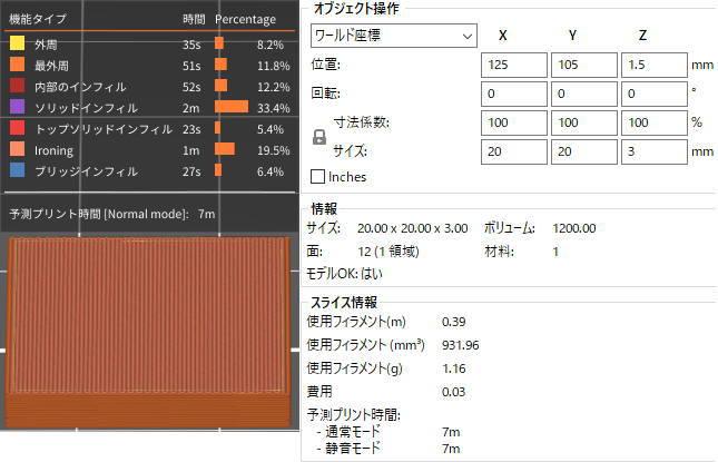 3dプリンターアイロニングピッチ0.3mmのシミュレーション