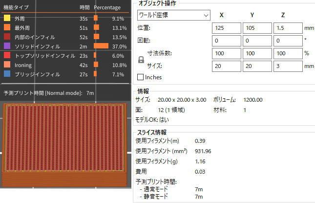 3dプリンターアイロニングピッチ0.6mmのシミュレーション