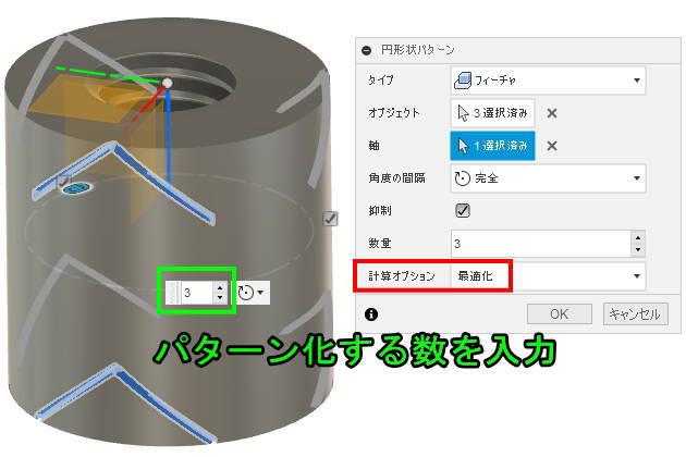 Fusion360でローレット作成時の円形パターンの条件入力2