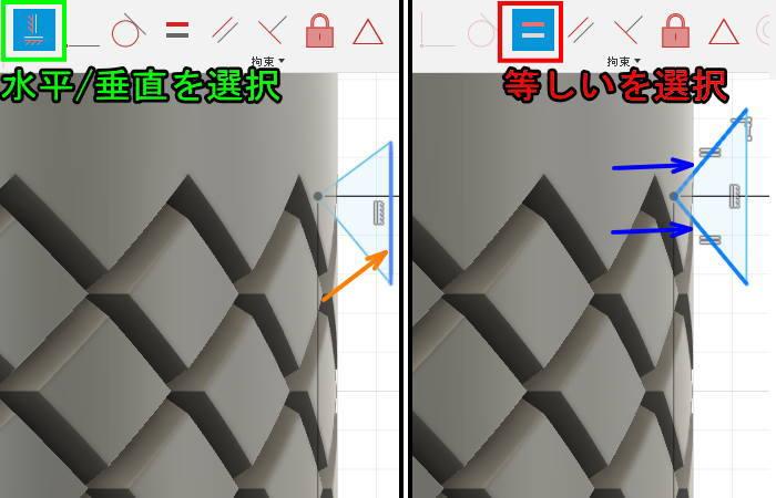 Fusion360で三角形に垂直と等しいの拘束