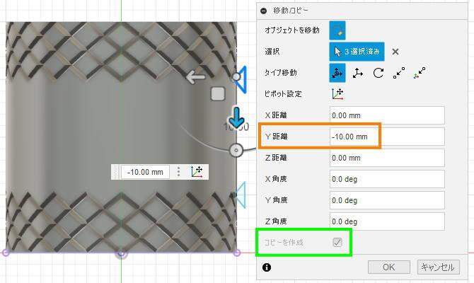 Fusion360で三角形をコピーに必要な情報入力