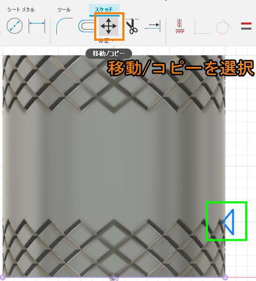 Fusion360で三角形をコピー