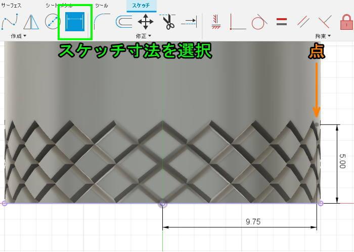 Fusion360で点の位置に寸法入力