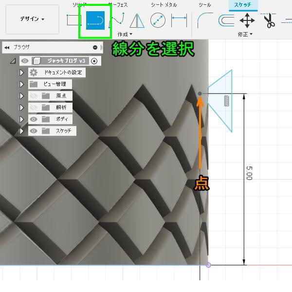 Fusion360で点を基準に三角形を作成