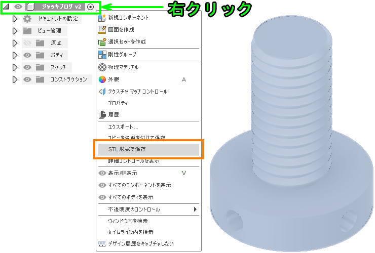 Fusion360でSTL形式で保存を選択