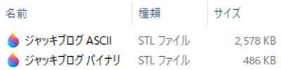Fusion360でSTL形式のバイナリとASCIIの容量の違い