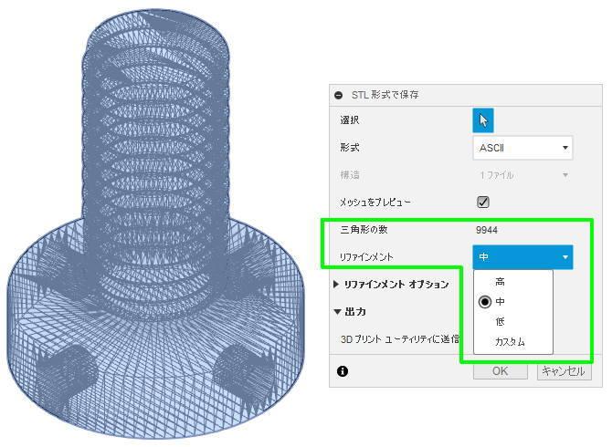 Fusion360でSTL形式のリファイメントオプションの選択